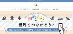 ebayモトキ評判口コミ