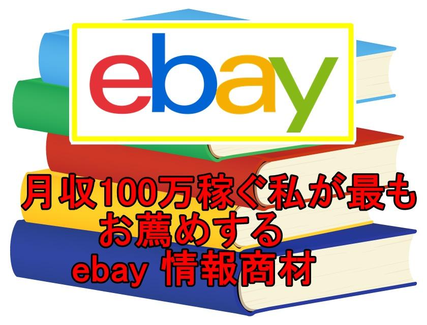 ebay情報商材