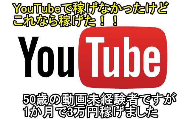 YouTubeで稼げないならこれで稼ぎましょう