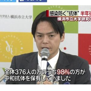 コロナ抗体研究で有名な山中竹春教授ってイケメンでカッコいいですね 整形顔とか言われてますがw