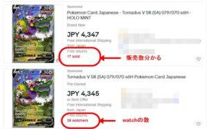 ebay販売数