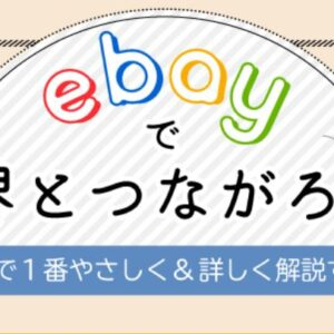 ebayナリブログのコンサルの評判は?私の体験談と紹介特典ツールの紹介